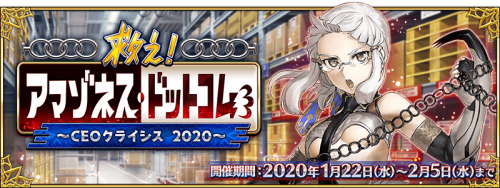 Event Amazoness Dot Com - CEO Crisis 2020 JP.png