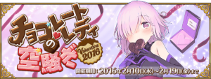 Event Chocolate Lady's Commotion JP.png