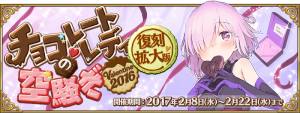 Event Chocolate Lady's Commotion (Rerun) JP.png
