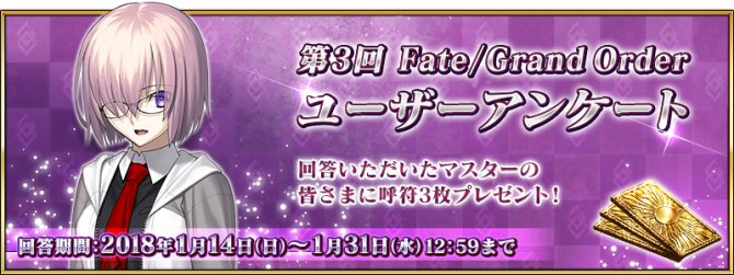 3rd Fate/Grand Order User Questionnaire - Fate/Grand Order Wiki