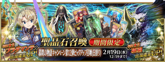 Summon Interlude Campaign Part 12 JP.png