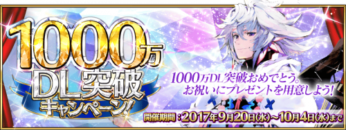 Event 7M and 10M Downloads Campaign JP.png