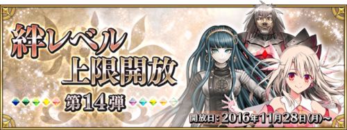Event Bond Level Expansion Part XIV JP.png