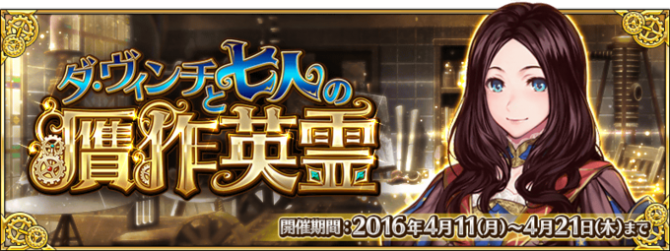 Event Da Vinci and the 7 Counterfeit Heroic Spirits JP.png