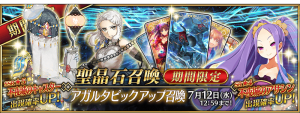 Summon Agartha Release Campaign JP.png