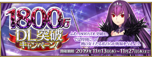 Event 18M Downloads Campaign JP.png