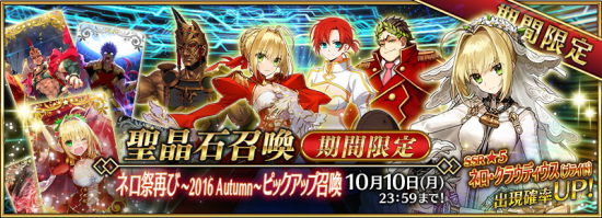Summon The Return of Nero Fest - Autumn 2016 2018 JP.png