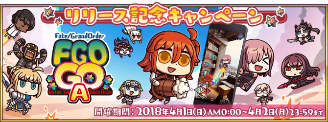 Event FGO Gutentag Omen Adios Release Campaign JP.png