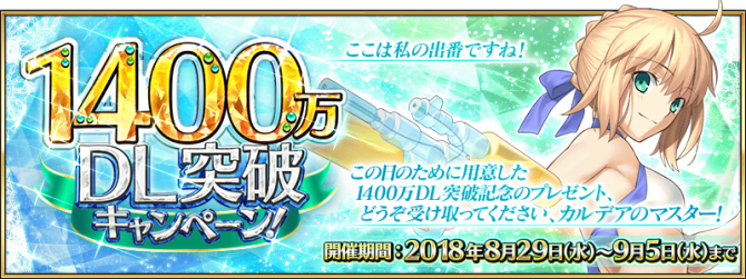 Event 14M Downloads Campaign JP.png