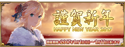 Event Happy New Year 2017 2019 JP.png
