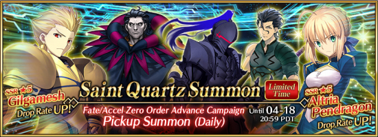 Summon Fate Accel Zero Order Advance Campaign EN.png