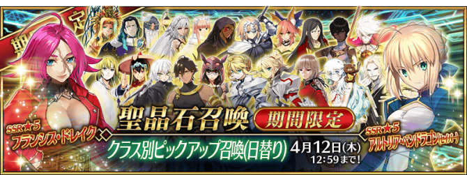 Event Class-Based Summoning Campaign 4 JP.png
