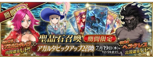 Event Agartha Campaign 2 JP.png