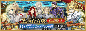 Summon FGO THE STAGE Performance Commemoration Campaign JP.png