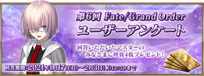 Event 6th Fate Grand Order User Questionnaire JP.png