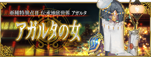 Event Agartha Release Campaign JP.png