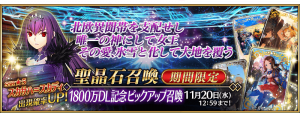 Summon 18M Downloads Campaign JP.png