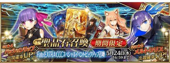 Summon Abyssal Cyber Paradise SE.RA.PH JP.png