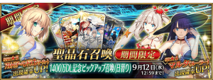 Summon 14M Downloads Campaign JP.png