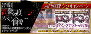 Event Challenge Event Incoming! & London Half AP Campaign JP.png