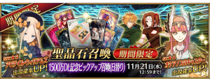 Summon 15M Downloads Campaign JP.png