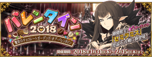 Event Prosperous Chocolate Gardens of Valentine JP.png