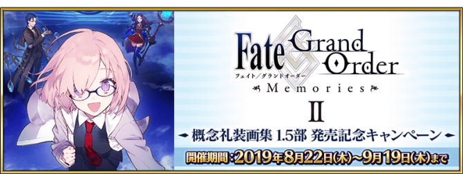 Event Fate Grand Order Memories II Celebration Campaign JP.png
