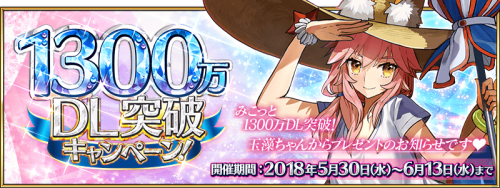 Event 13M Downloads Campaign JP.png