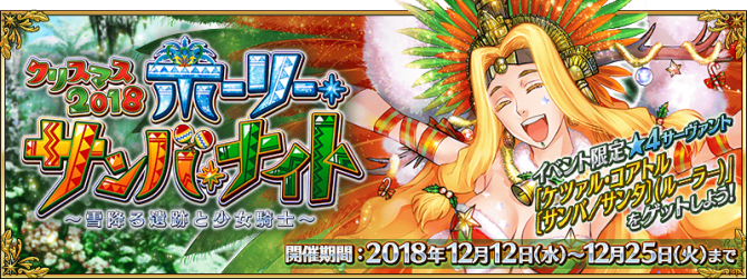 Event Holy Samba Night JP.png