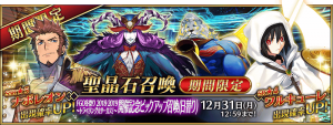 Event Big Travelling Circus Summoning Campaign JP.png