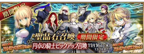 Event Knights of the Round Table Summoning Campaign JP.png