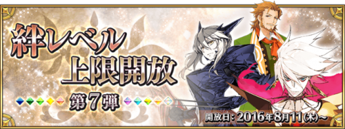 Event Bond Level Expansion Part VII JP.png