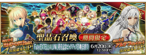 Summon Fate EXTELLA LINK Release Commemoration Campaign JP.png