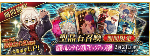 Event Valentine 2017 and 2019 Summoning Campaign (Rerun) JP.png