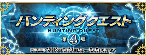 Event Hunting Quests Part 4 JP.png