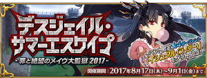 Event Dead Heat Summer Race! Death Jail Summer Escape JP.png