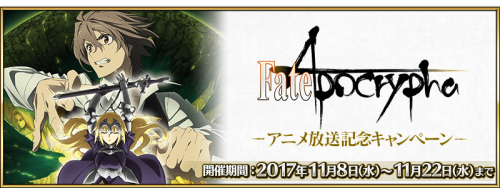 Event Fate Apocrypha Anime Commemoration Campaign JP.png