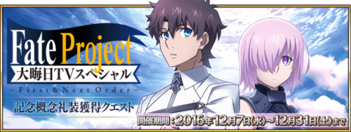 Event First Order Bluray Release Campaign JP.png