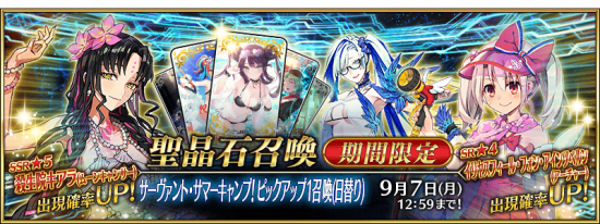 Servant Summer Camp 2020 Campaign 1 JP.png