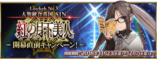 Event Sin Prerelease Campaign JP.png
