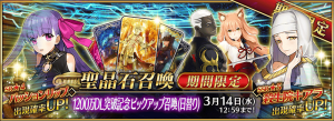Summon 12M Downloads Campaign JP.png